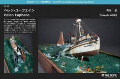 43-34  Helen Euphane   Takeshi AOKI