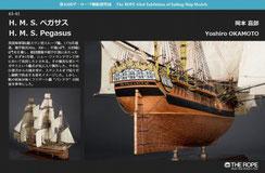 43-41  H.M.S. Pegasus   Yoshiro OKAMOTO