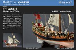 42-48  Charles Royal Yacht |
