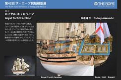 42-05  Royal Yacht Caroline | Tatsuya Akamichi