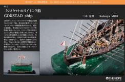 44-02  GOKSTAD ship | Katsuya MIKI