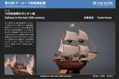 42-32  Galleon in the late 16th century | Toshio Kondo