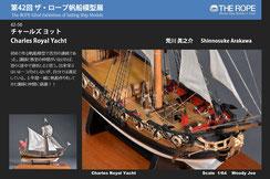 42-56  Charles Royal Yacht | Shinnosuke Arakawa