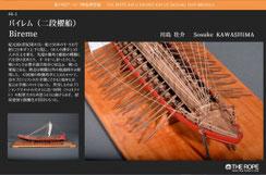 43-09   Sovereign of the Seas    Katsuji TSUCHIYA