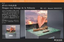 44-23  Piragua con Batanga de la Polinesia | Masami SEKIGUCHI