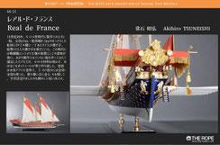 44-21 Real de France | Akihiro TSUNEISHI