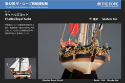 42-54  Charles Royal Yacht |   Takafumi Kon