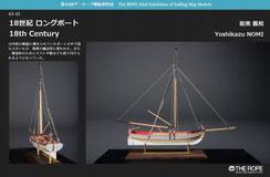 43-45   18thc. Longboat   Yoshikazu NOUMI