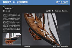 42-11  Bluenose | Kazutaka Okawara