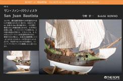 44-06 San Juan Bautista |  Koichi KONNO
