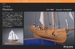 44-34 Phantom |  Kazuaki IWAMOTO