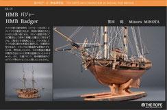 44-15  HMB Badger | Minoru MINOTA