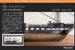 44-16 USS Constitution | Norio URIU