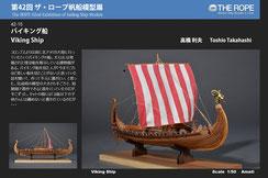 42-15  Viking Ship | Toshio Takahashi