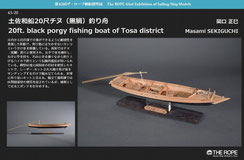 43-20 20ft. black porgy fishing boat of Tosa district | Masami SEKIGUCHI