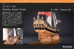 44-51 Charles Royal Yacht | Nobuaki IDO