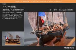 44-13 Bateau Canonnier | Kuniyuki IZUMI