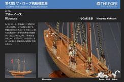 42-38  Bluenose | Hiroyasu Kokuboi