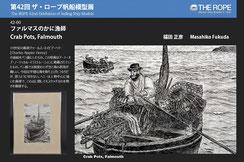 42-60  Crab Pots, Falmouth  | Masahiko Fukuda