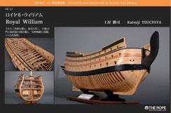 44-11  Royal William | Katsuji TSUCHIYA
