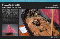 43-23  Harenguier de Fecamp   Sosuke KAWASHIMA