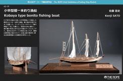 43-19  Kobaya type bonito fishing boat   Kenji SATO