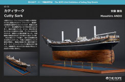 43-31  Cutty Sark   Masahiro ANDO