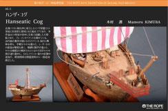 44-03  Hanseatic Cog |  Mamoru KIMURA