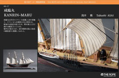 44-17 KANRIN-MARU | Takashi ASAI