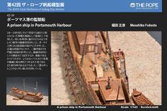 42-34  A prison ship in Portsmouth Harbour | Masahiko Fukuda