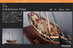 44-19  H.M.Schooner Pickle | Mitsuo  USUI