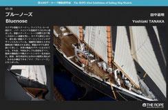 43-28 Bluenose   Yoshiaki TANAKA