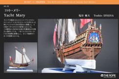 44-38 Yacht Mary |  Toshio SHIOYA
