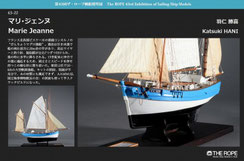 43-22  Marie Jeanne   Katsuki HANI