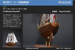 42-43  Sir Winston Churchill |   Shigemichi Nishi