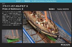 43-02   Pride of Baltimore Ⅱ   Toshio SHIOYA