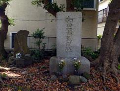 和田義盛の墓