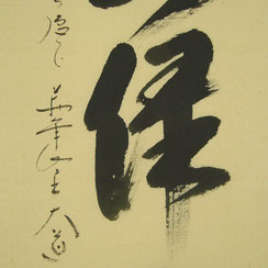 "Nishigaki Daidô (*1942)   ""Green Mountains"""