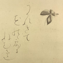Ōtagaki Rengetsu (1791-1875) | Butterfly Poem and Painting