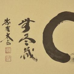Kobayashi Taigen (*1938)   Ensô Circle