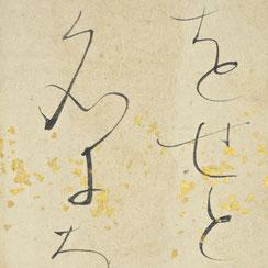 Ōtagaki Rengetsu (1791-1875)   Tanzaku