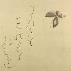 Ōtagaki Rengetsu (1791-1875) | Butterfly Poem and Painting