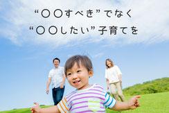 04-52 心を育む脳トレ&言葉かけ育児講座