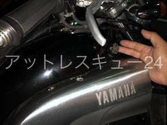 ヤマハV-MAX鍵の紛失作製