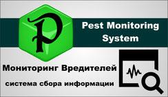 Система мониторинга вредителей