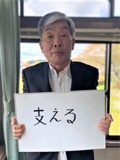 社会福祉法人 ふじの実会 常務理事 畠山公一さん