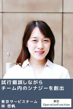 東京サービスチーム 林悠帆