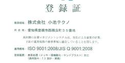 ISO9001認証取得のアルマイト工場