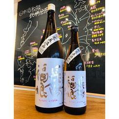 長陽福娘山田錦純米吟醸生限定直汲み 日本酒
