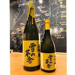 雪の茅舎大吟醸 齋彌酒造店 日本酒